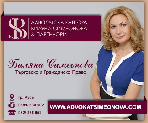 advokat-bilqna-simeonova