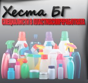 Хеста БГ - Изработка на пластмасови изделия