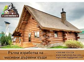 Дървени къщи Ивела-Банско
