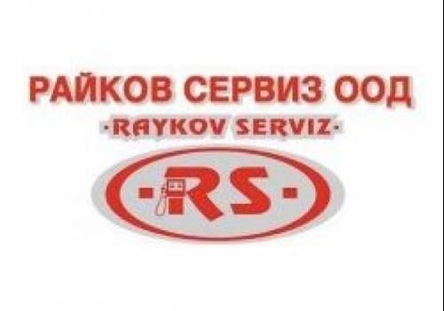 Райков сервиз ООД