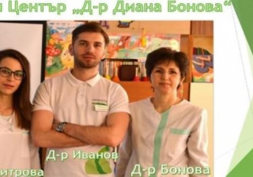 Дентален център - Д-р…