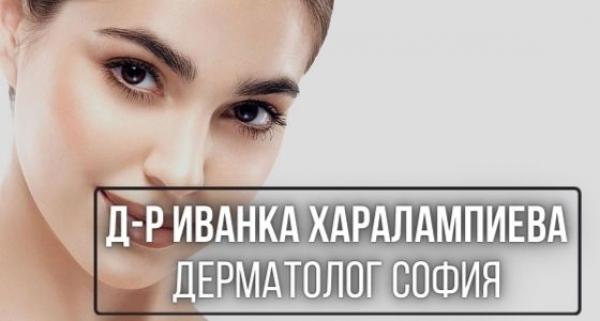 Намери добър дерматолог | Супердок